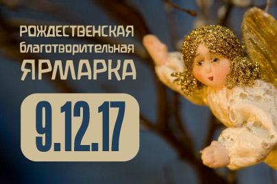 Рождественская Ярмарка 2017-2018