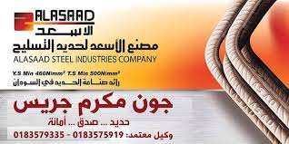 Alasaad - ( Construction Steel Industry )