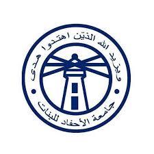 Ahfad University for Women - ( Education Industry )